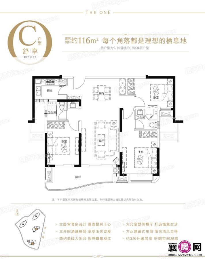 C户型  3室2厅