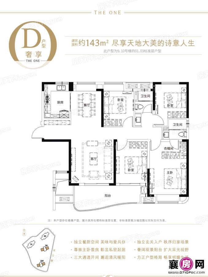 D户型  4室2厅